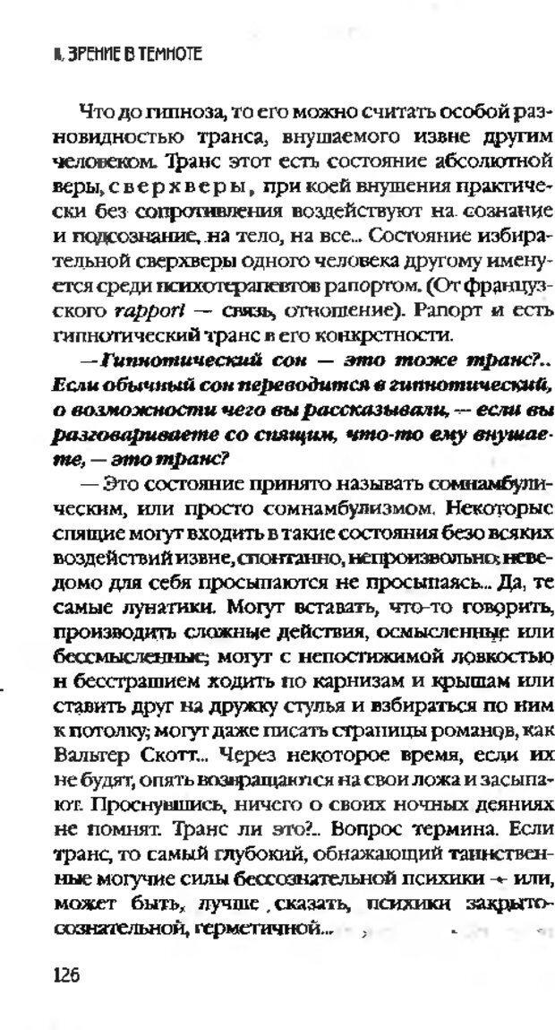 DJVU. Коротко о главном. Леви В. Л. Страница 126. Читать онлайн
