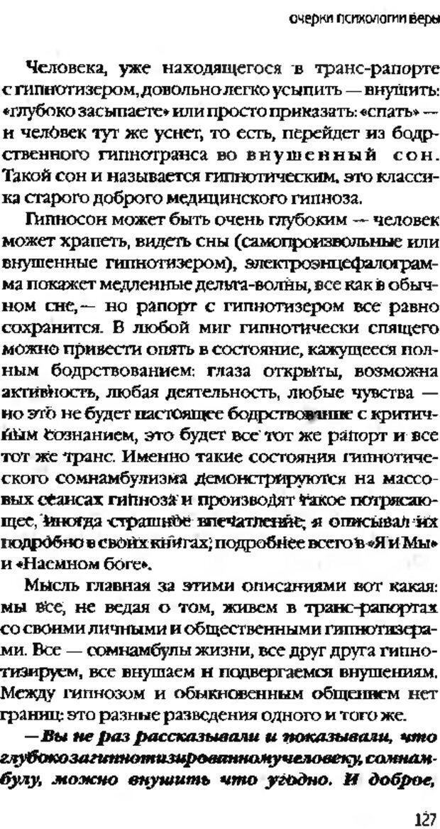 DJVU. Коротко о главном. Леви В. Л. Страница 127. Читать онлайн
