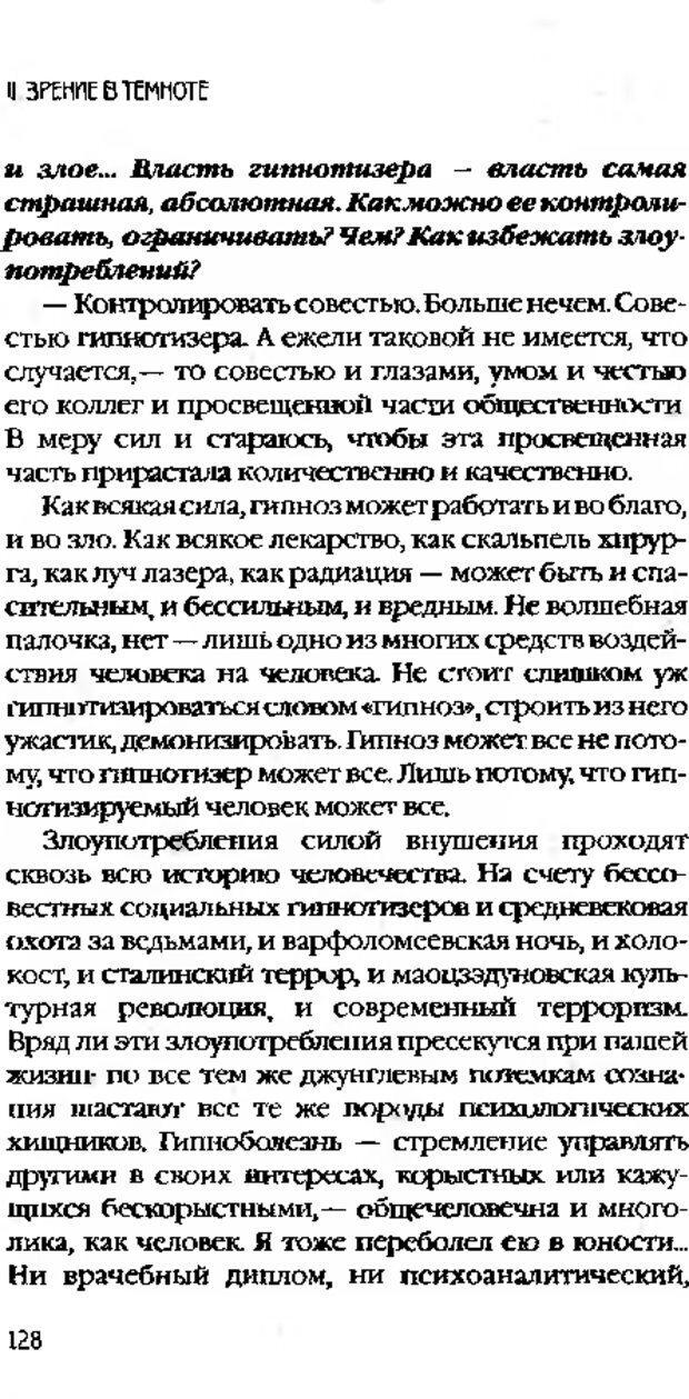 DJVU. Коротко о главном. Леви В. Л. Страница 128. Читать онлайн