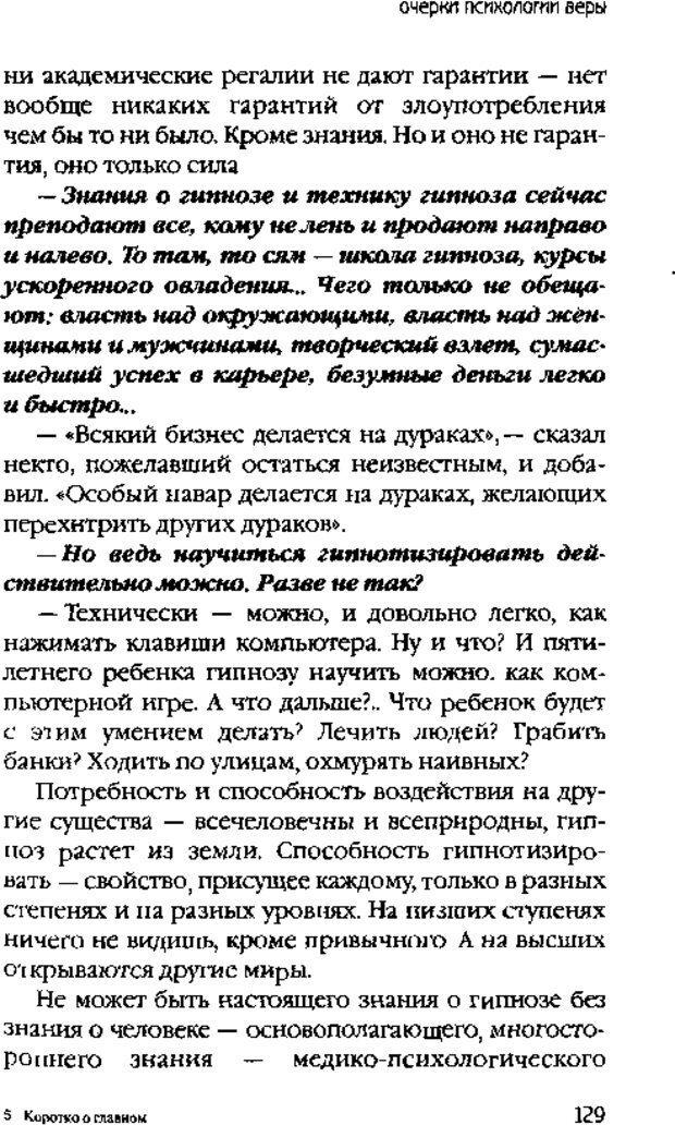 DJVU. Коротко о главном. Леви В. Л. Страница 129. Читать онлайн