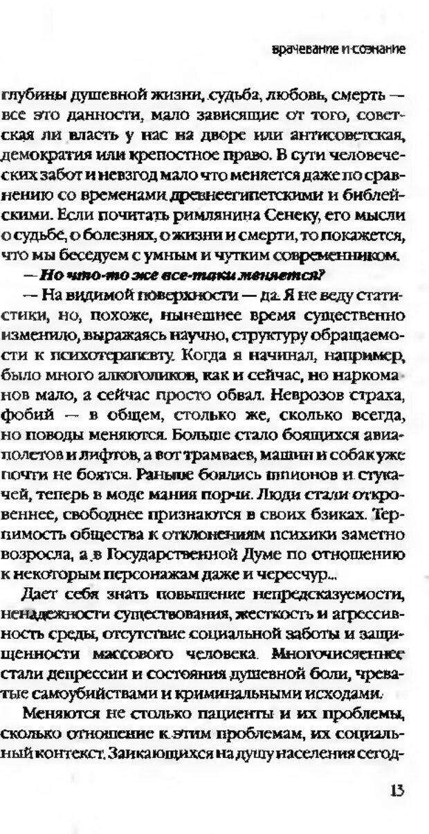 DJVU. Коротко о главном. Леви В. Л. Страница 13. Читать онлайн