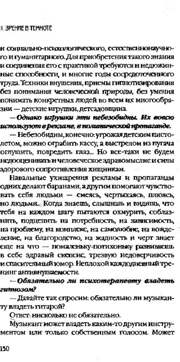 DJVU. Коротко о главном. Леви В. Л. Страница 130. Читать онлайн