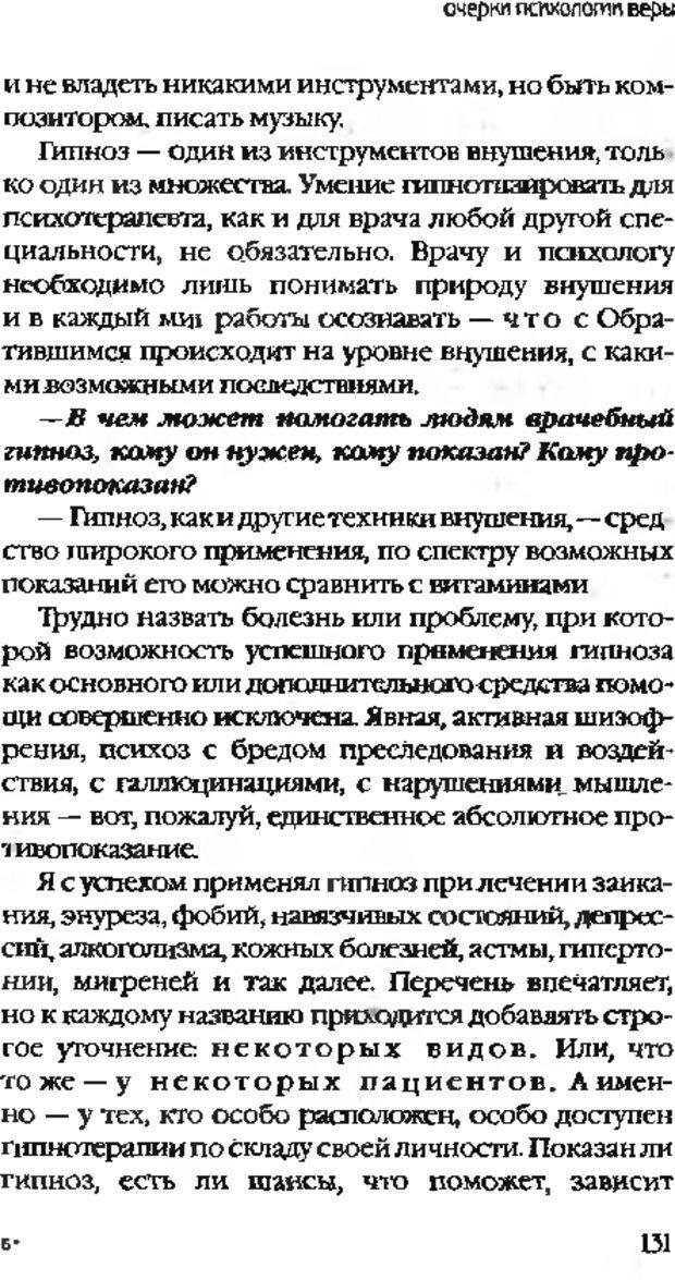 DJVU. Коротко о главном. Леви В. Л. Страница 131. Читать онлайн