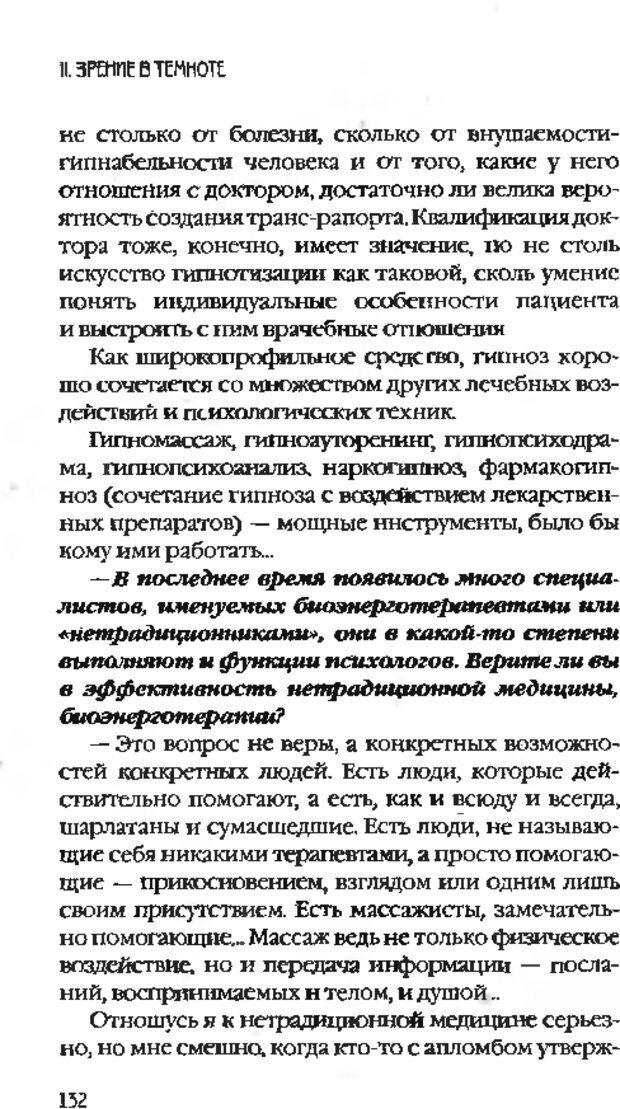 DJVU. Коротко о главном. Леви В. Л. Страница 132. Читать онлайн