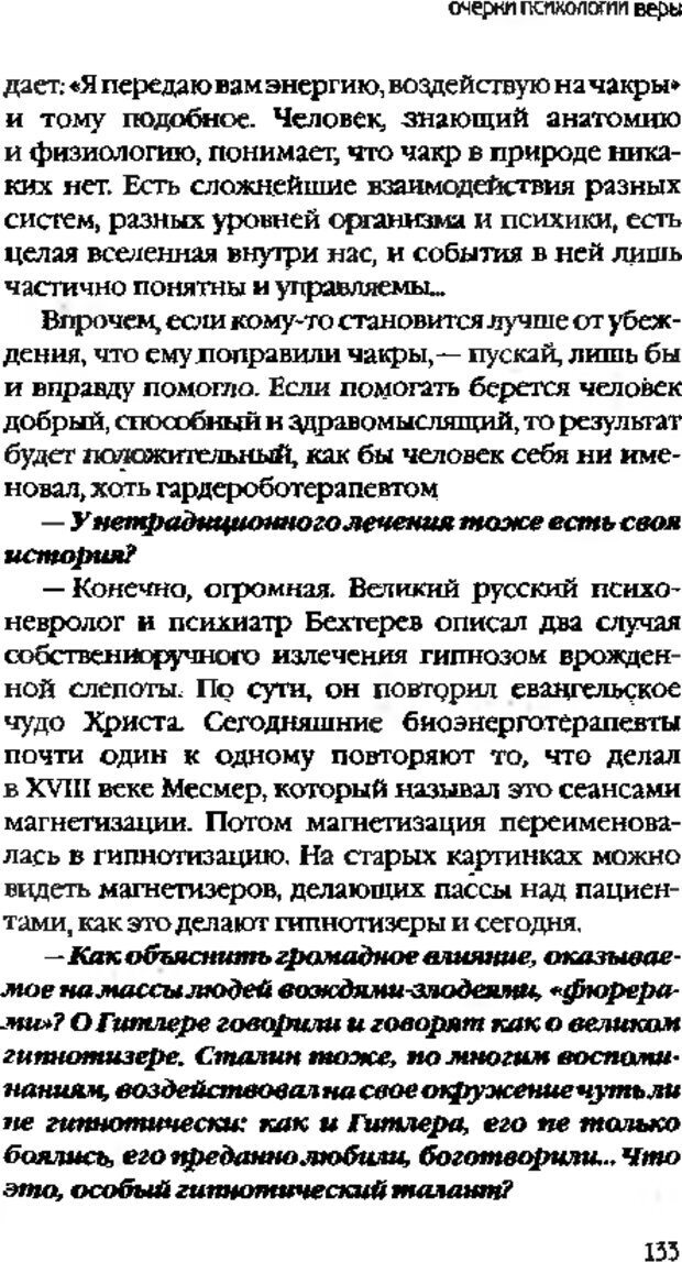 DJVU. Коротко о главном. Леви В. Л. Страница 133. Читать онлайн