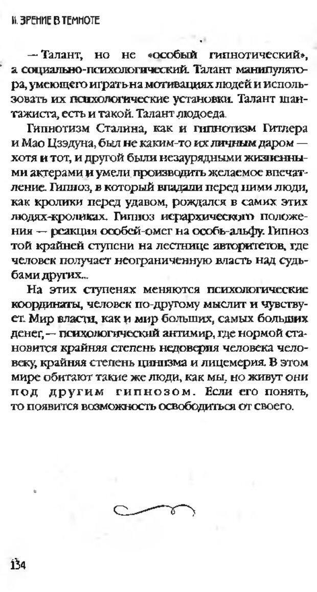 DJVU. Коротко о главном. Леви В. Л. Страница 134. Читать онлайн