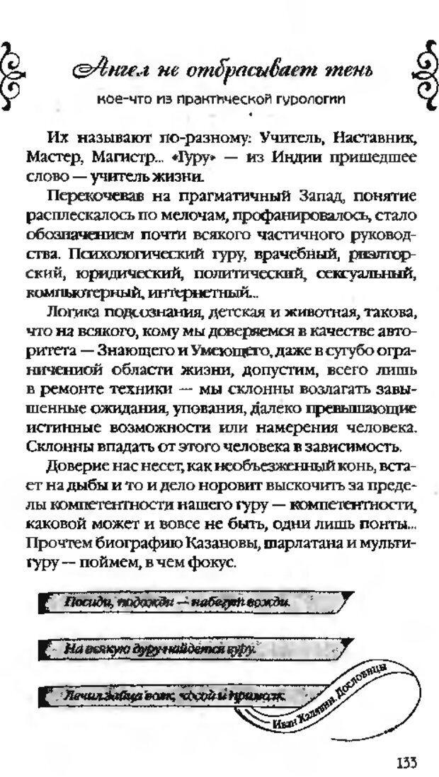 DJVU. Коротко о главном. Леви В. Л. Страница 135. Читать онлайн