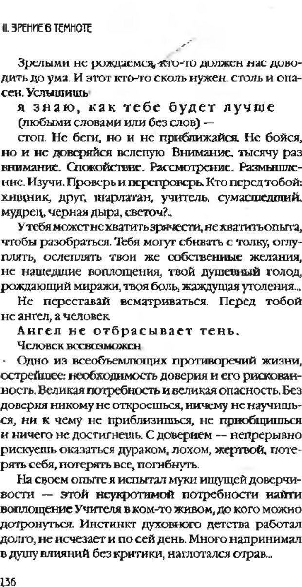 DJVU. Коротко о главном. Леви В. Л. Страница 136. Читать онлайн