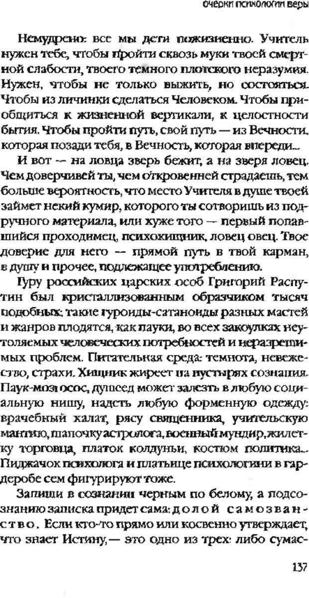 DJVU. Коротко о главном. Леви В. Л. Страница 137. Читать онлайн