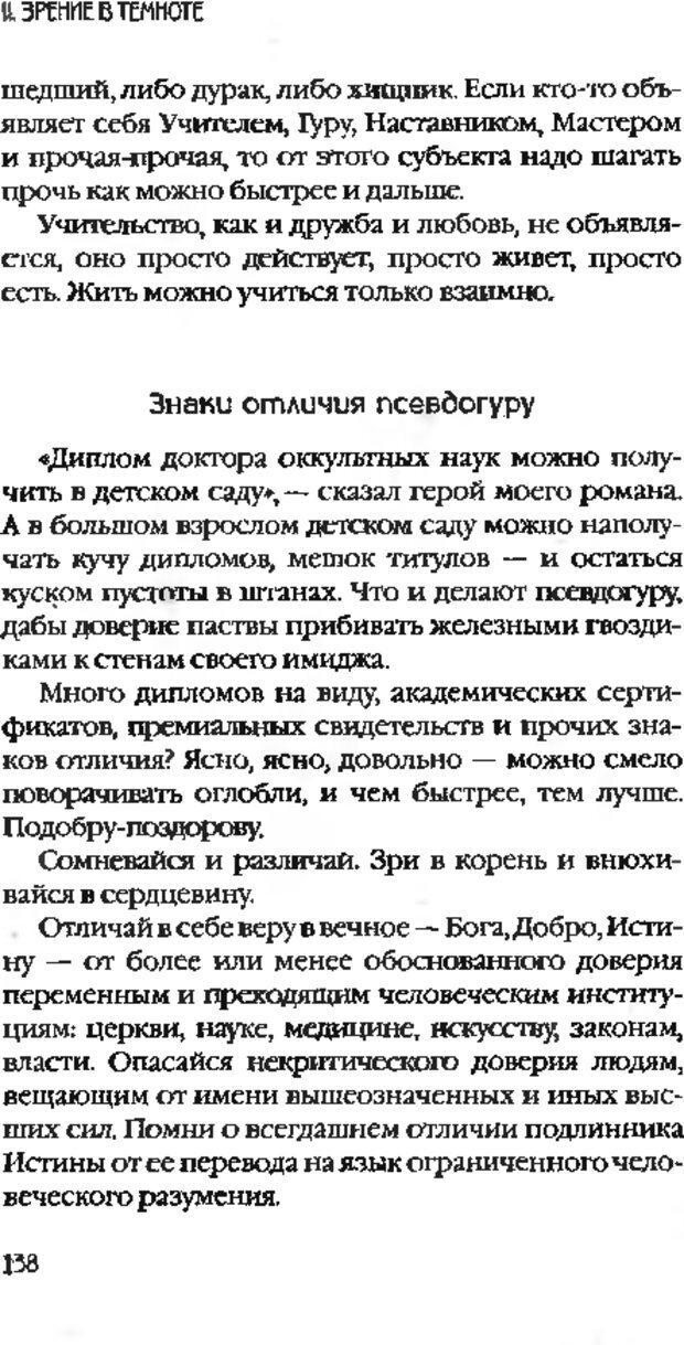 DJVU. Коротко о главном. Леви В. Л. Страница 138. Читать онлайн