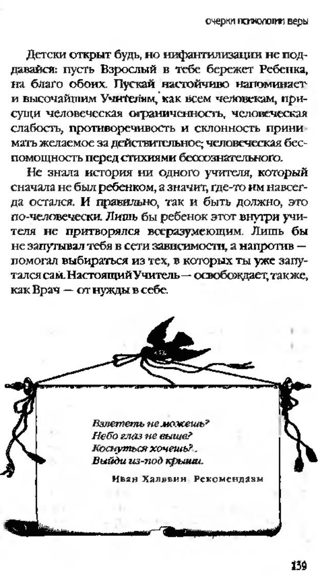 DJVU. Коротко о главном. Леви В. Л. Страница 139. Читать онлайн
