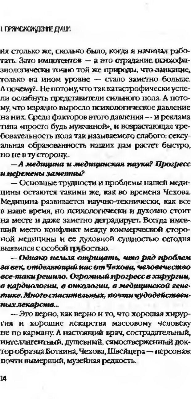 DJVU. Коротко о главном. Леви В. Л. Страница 14. Читать онлайн