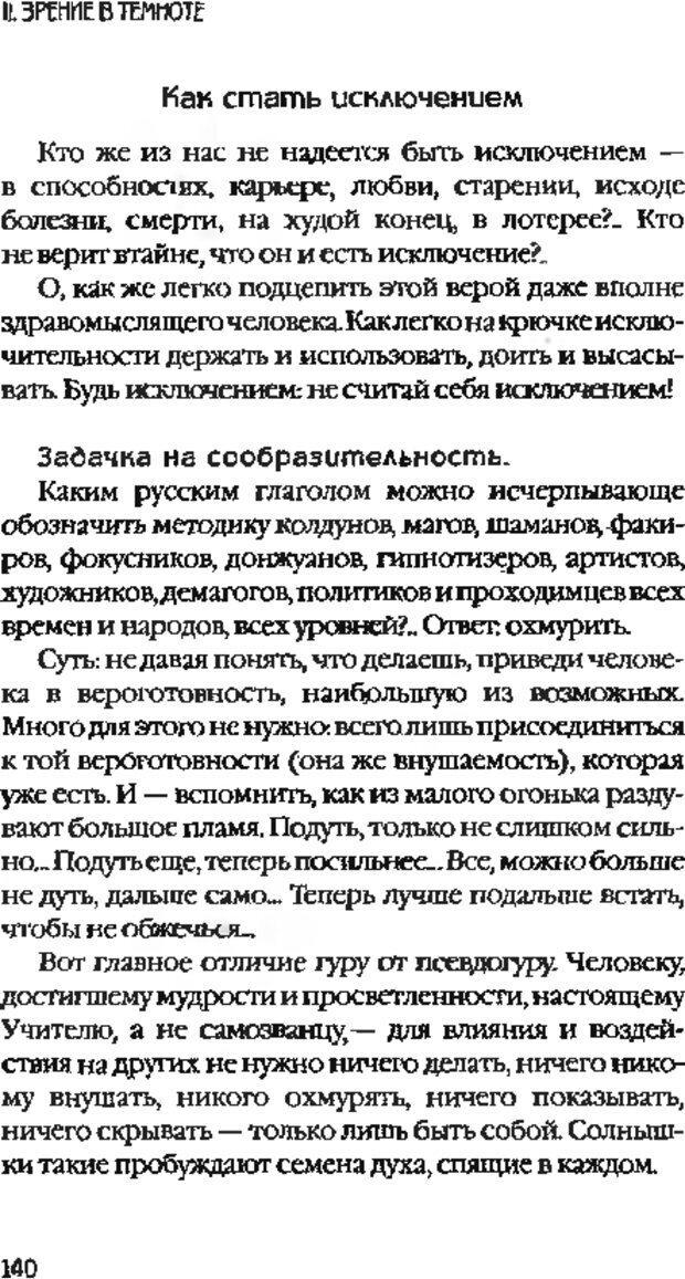 DJVU. Коротко о главном. Леви В. Л. Страница 140. Читать онлайн