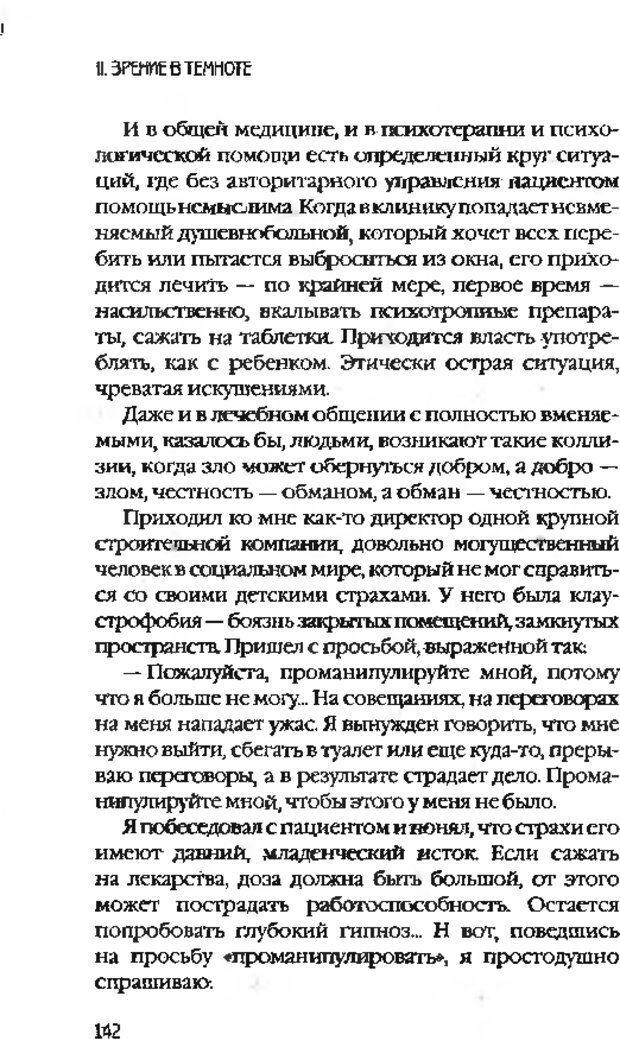 DJVU. Коротко о главном. Леви В. Л. Страница 142. Читать онлайн