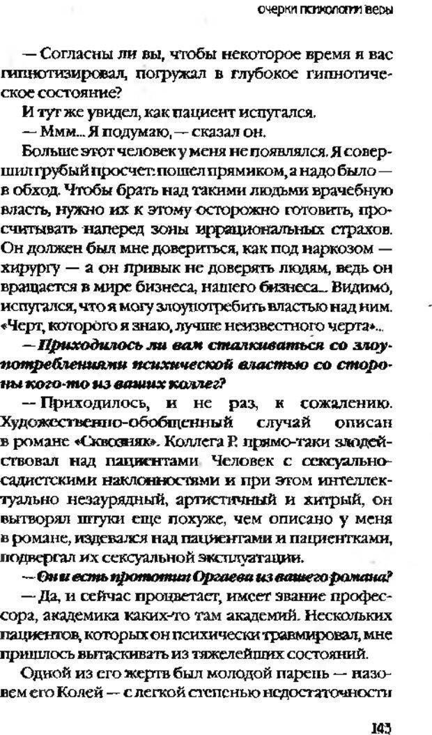 DJVU. Коротко о главном. Леви В. Л. Страница 143. Читать онлайн