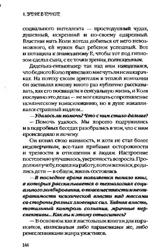 DJVU. Коротко о главном. Леви В. Л. Страница 144. Читать онлайн