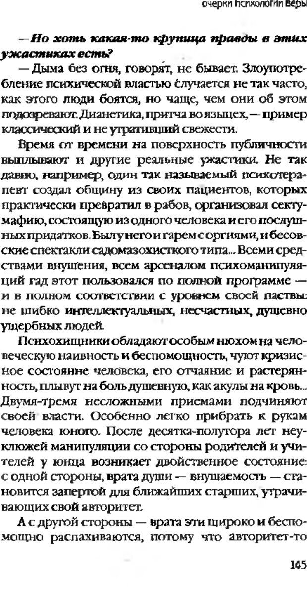 DJVU. Коротко о главном. Леви В. Л. Страница 145. Читать онлайн