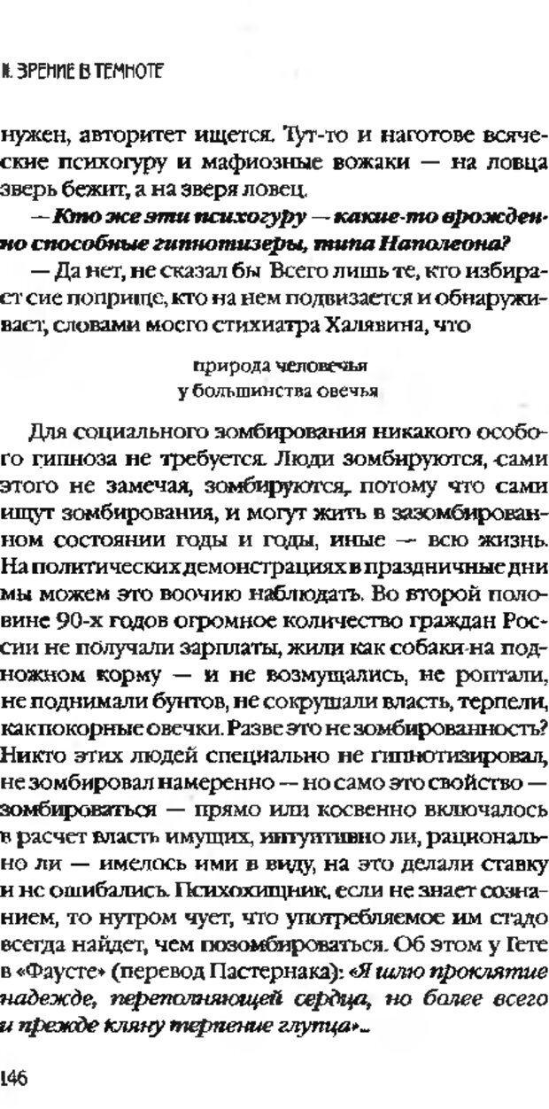 DJVU. Коротко о главном. Леви В. Л. Страница 146. Читать онлайн