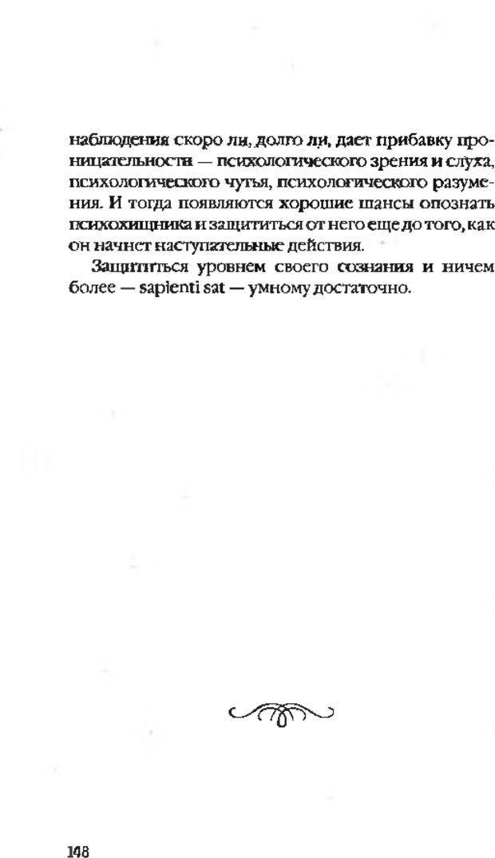 DJVU. Коротко о главном. Леви В. Л. Страница 148. Читать онлайн