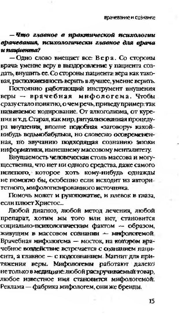 DJVU. Коротко о главном. Леви В. Л. Страница 15. Читать онлайн