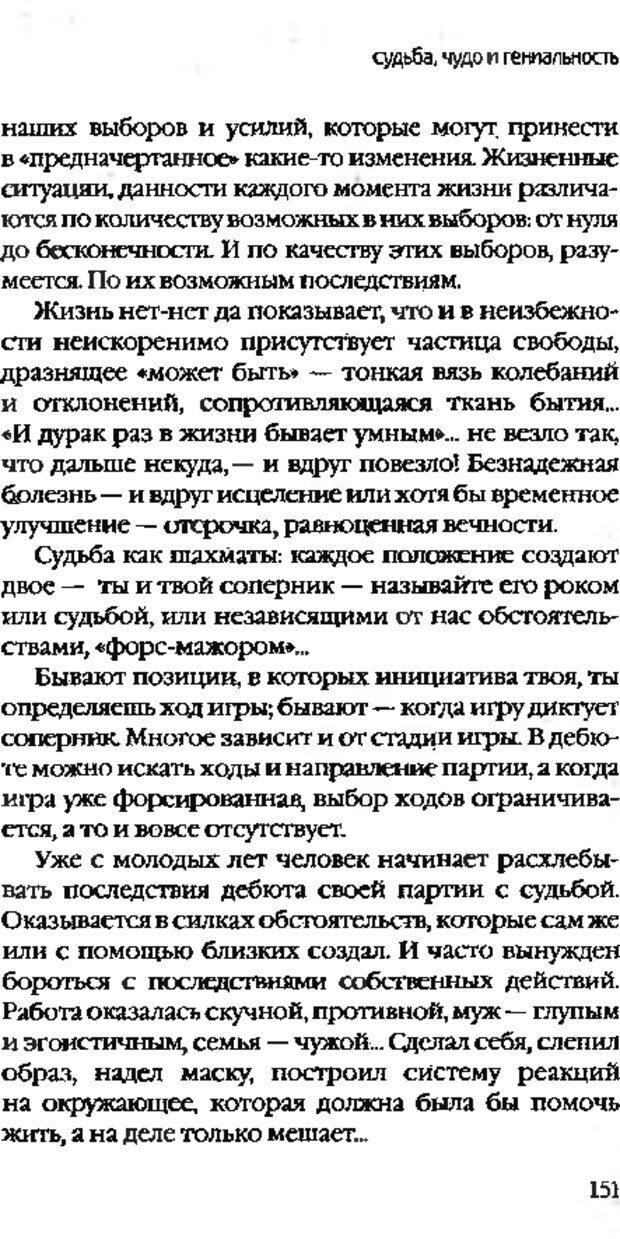 DJVU. Коротко о главном. Леви В. Л. Страница 151. Читать онлайн