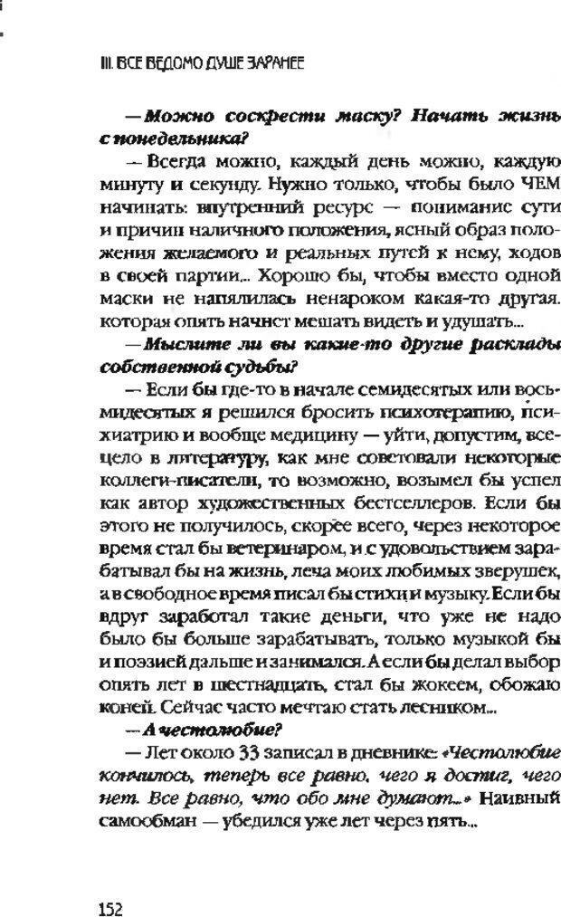 DJVU. Коротко о главном. Леви В. Л. Страница 152. Читать онлайн