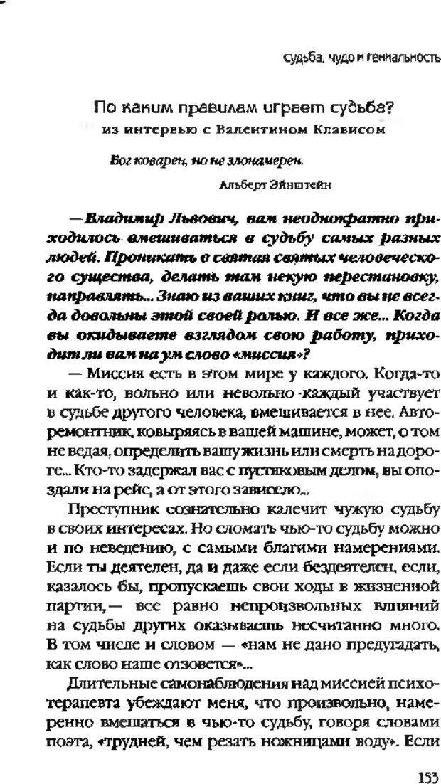 DJVU. Коротко о главном. Леви В. Л. Страница 153. Читать онлайн