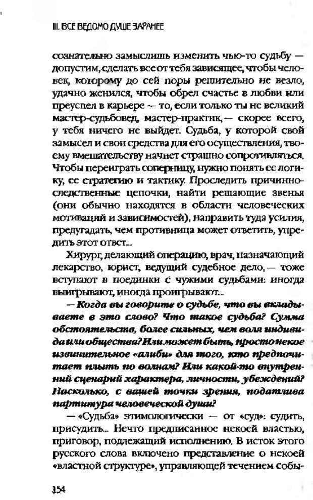 DJVU. Коротко о главном. Леви В. Л. Страница 154. Читать онлайн