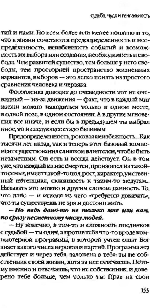 DJVU. Коротко о главном. Леви В. Л. Страница 155. Читать онлайн