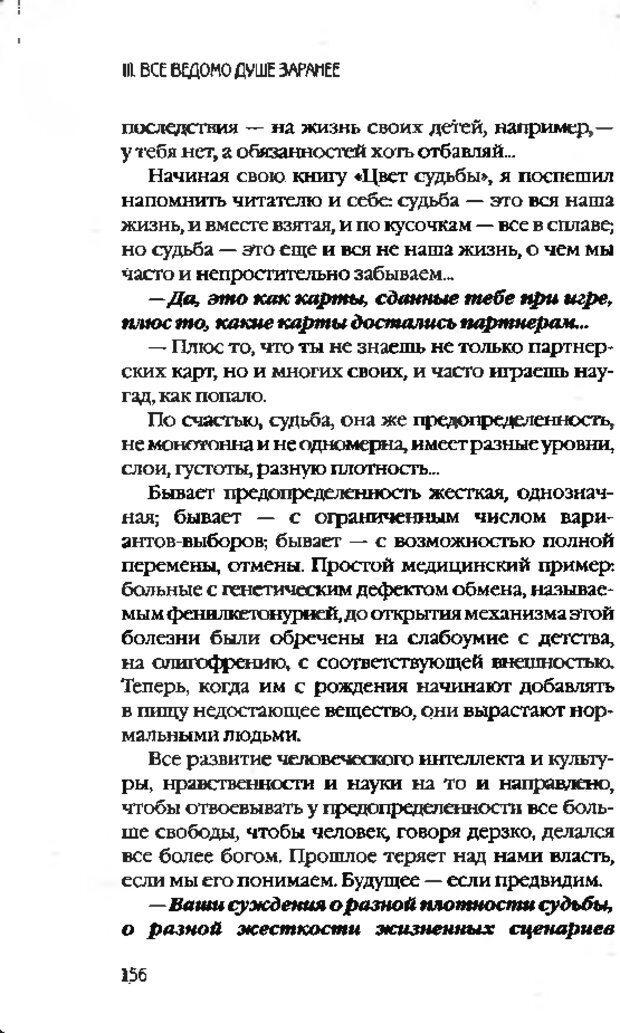 DJVU. Коротко о главном. Леви В. Л. Страница 156. Читать онлайн