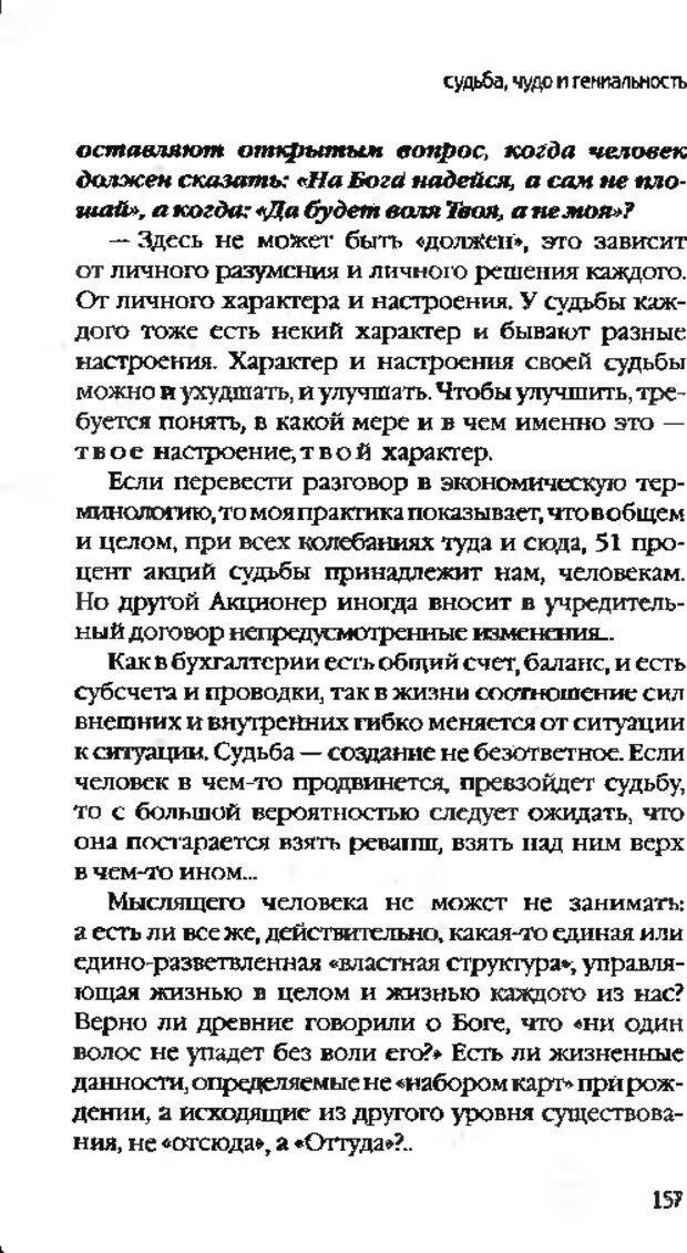 DJVU. Коротко о главном. Леви В. Л. Страница 157. Читать онлайн