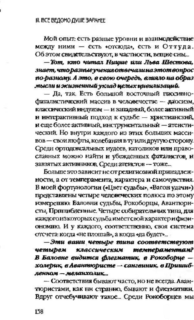 DJVU. Коротко о главном. Леви В. Л. Страница 158. Читать онлайн