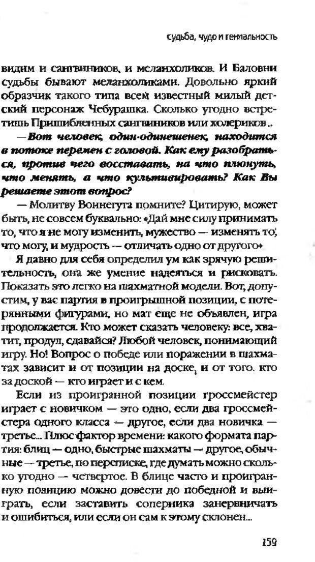 DJVU. Коротко о главном. Леви В. Л. Страница 159. Читать онлайн