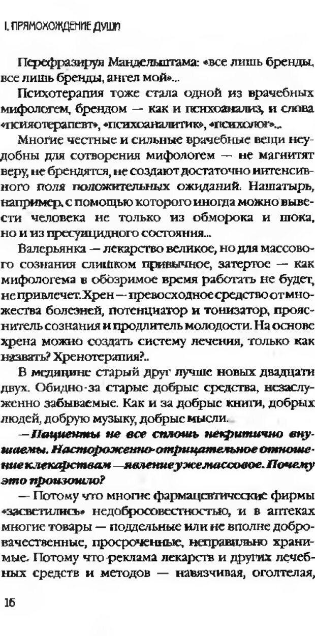 DJVU. Коротко о главном. Леви В. Л. Страница 16. Читать онлайн