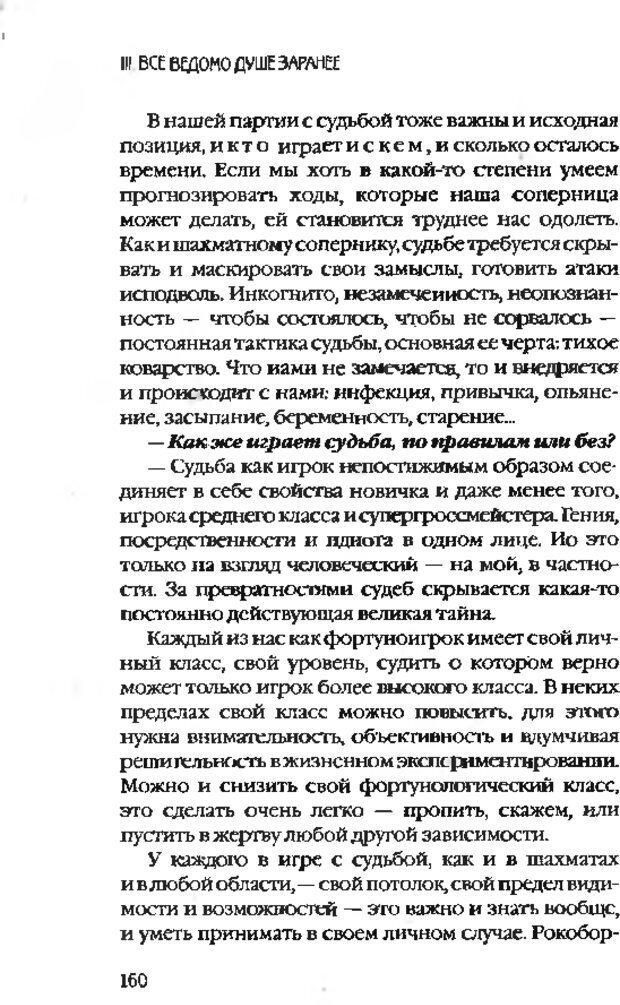 DJVU. Коротко о главном. Леви В. Л. Страница 160. Читать онлайн