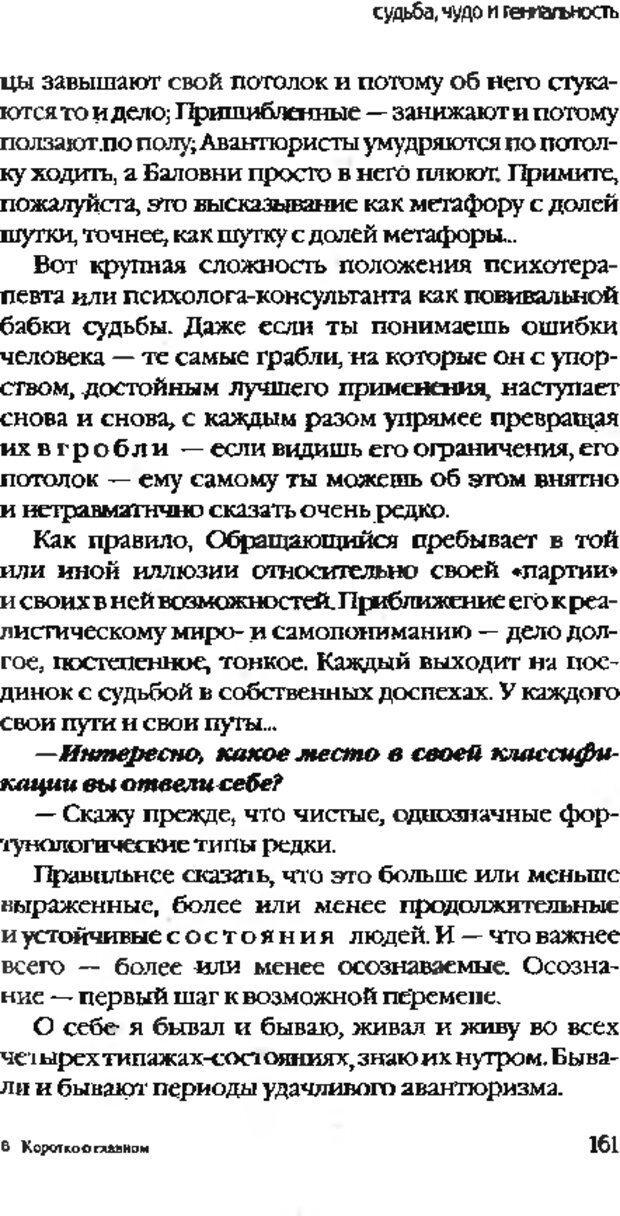 DJVU. Коротко о главном. Леви В. Л. Страница 161. Читать онлайн