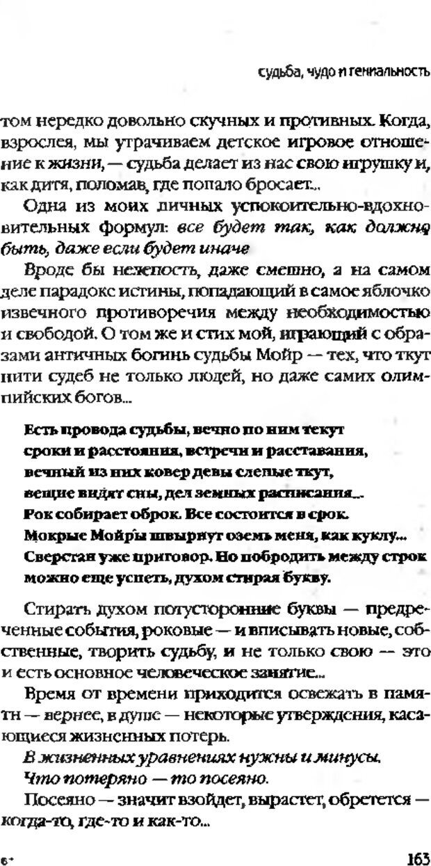 DJVU. Коротко о главном. Леви В. Л. Страница 163. Читать онлайн