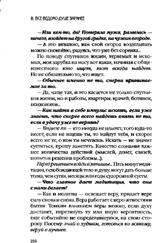 DJVU. Коротко о главном. Леви В. Л. Страница 164. Читать онлайн