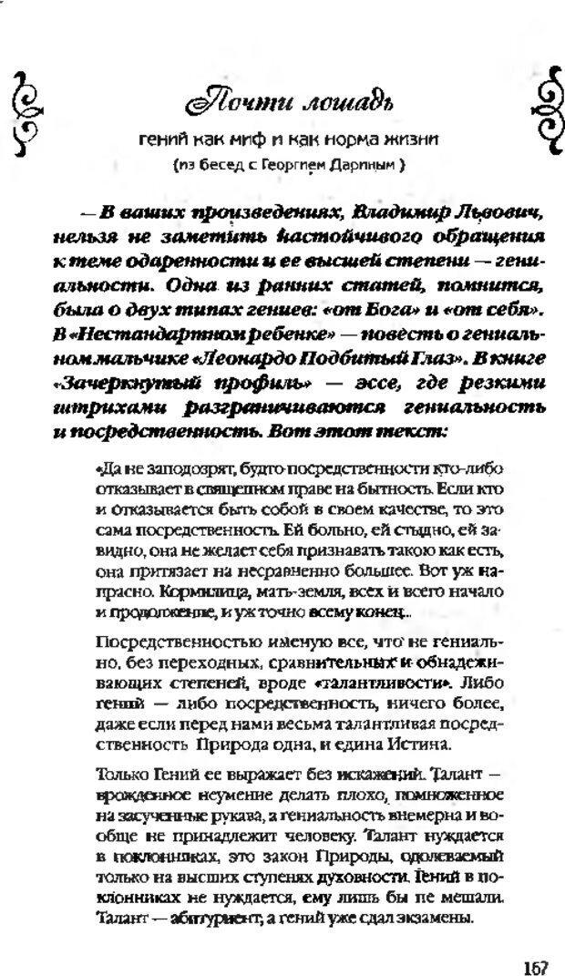 DJVU. Коротко о главном. Леви В. Л. Страница 167. Читать онлайн