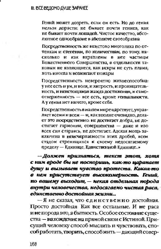 DJVU. Коротко о главном. Леви В. Л. Страница 168. Читать онлайн