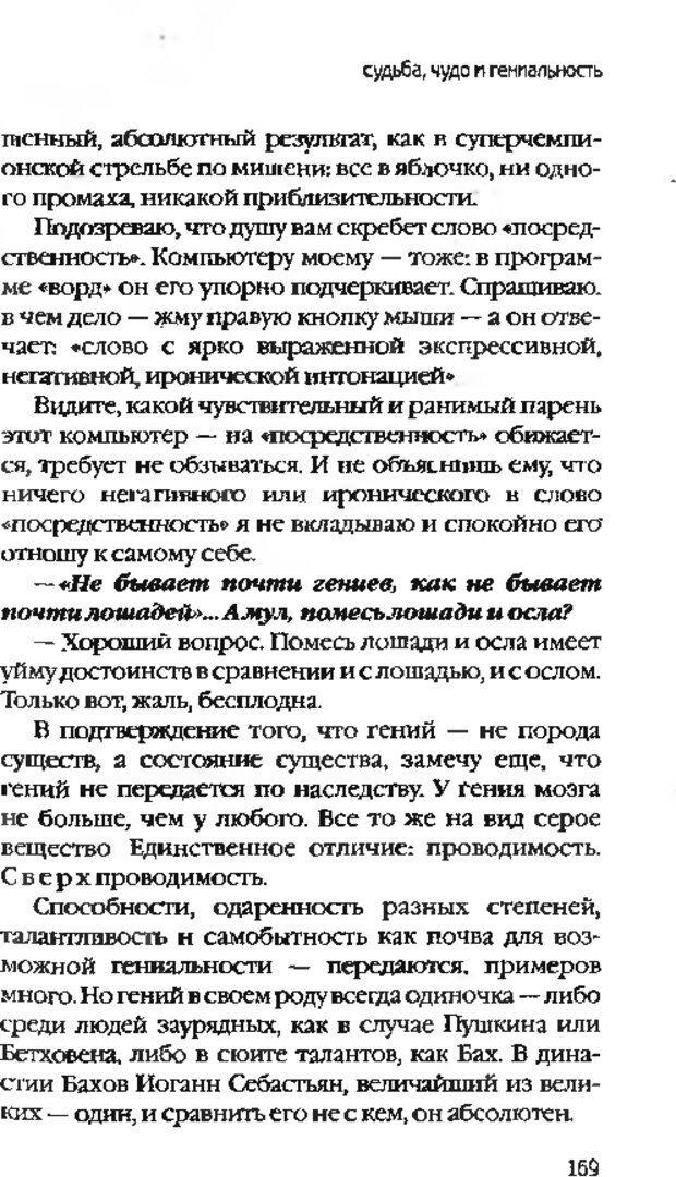 DJVU. Коротко о главном. Леви В. Л. Страница 169. Читать онлайн