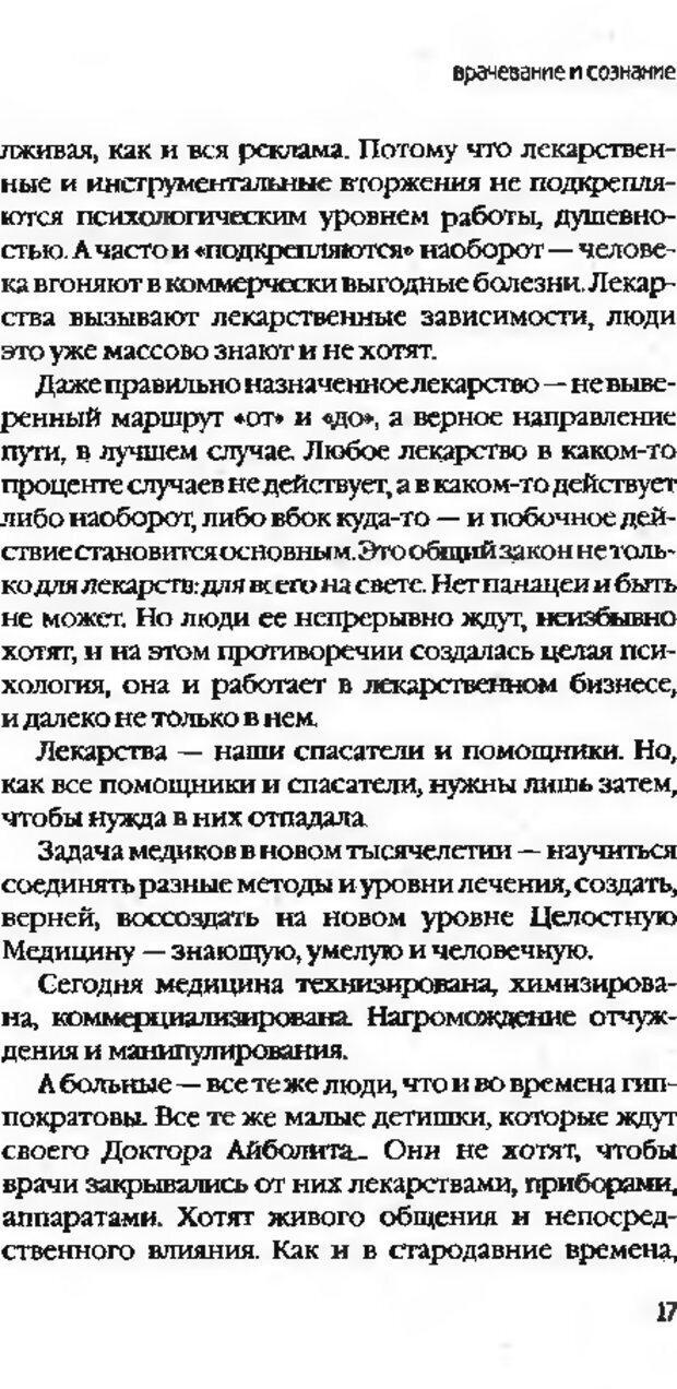DJVU. Коротко о главном. Леви В. Л. Страница 17. Читать онлайн