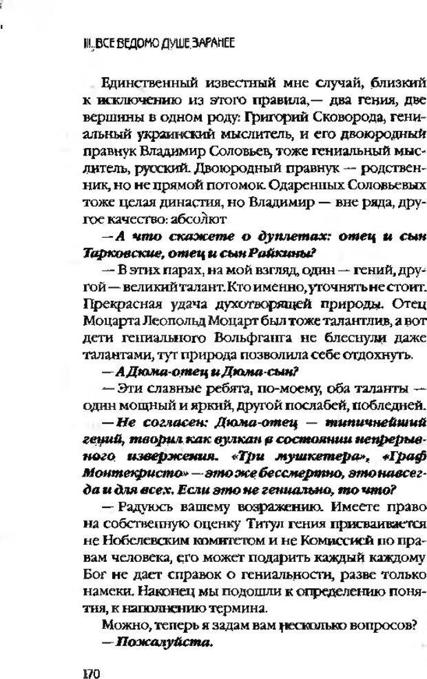 DJVU. Коротко о главном. Леви В. Л. Страница 170. Читать онлайн