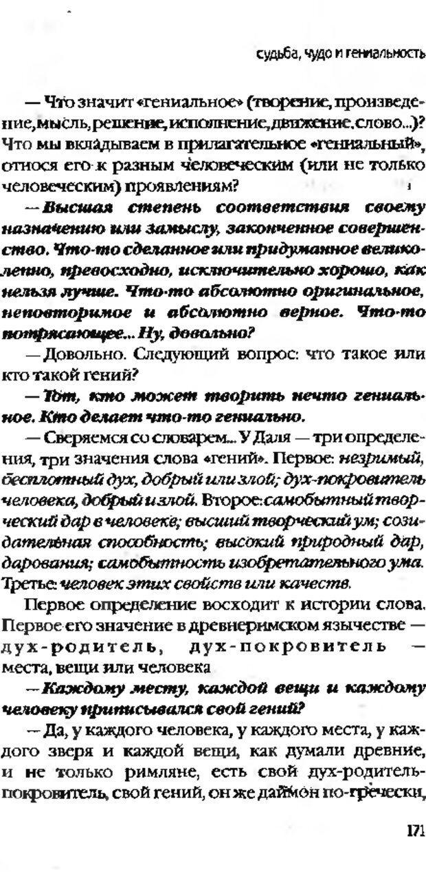 DJVU. Коротко о главном. Леви В. Л. Страница 171. Читать онлайн