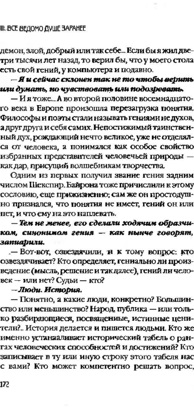 DJVU. Коротко о главном. Леви В. Л. Страница 172. Читать онлайн