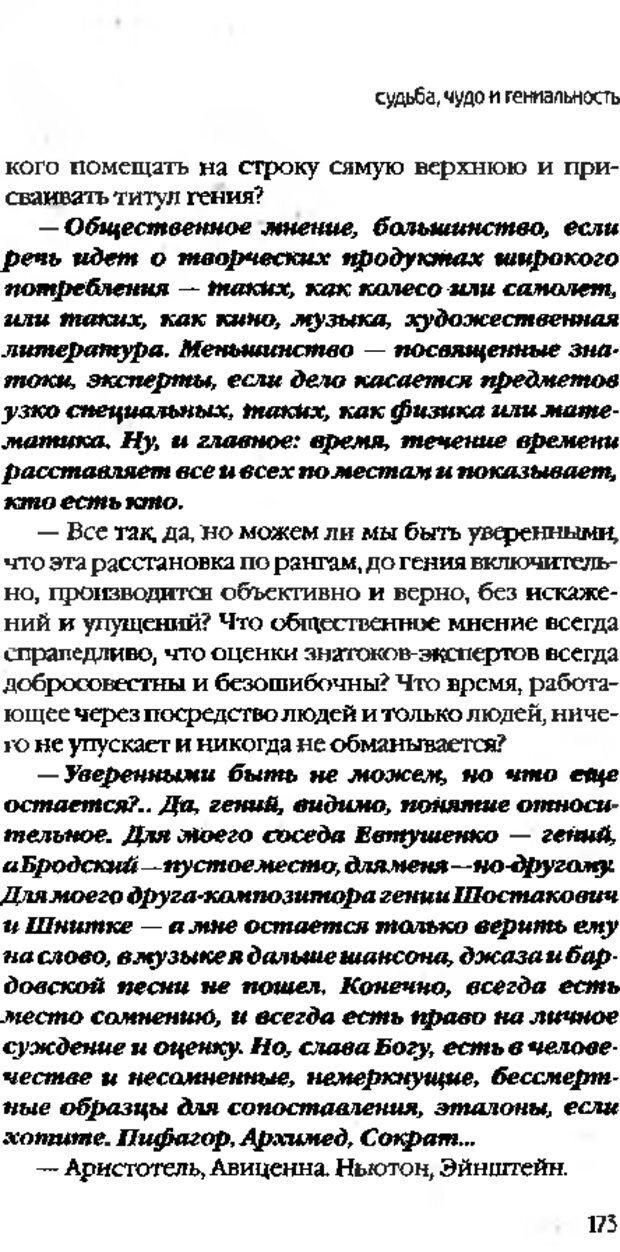 DJVU. Коротко о главном. Леви В. Л. Страница 173. Читать онлайн