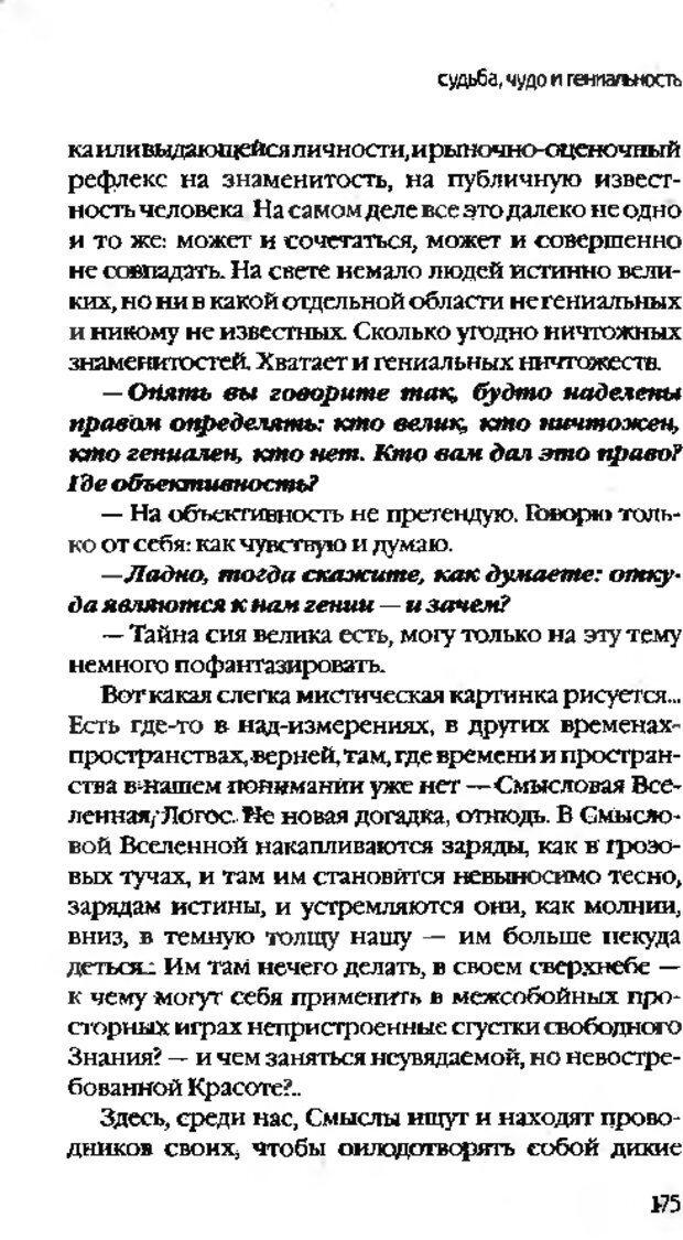 DJVU. Коротко о главном. Леви В. Л. Страница 175. Читать онлайн