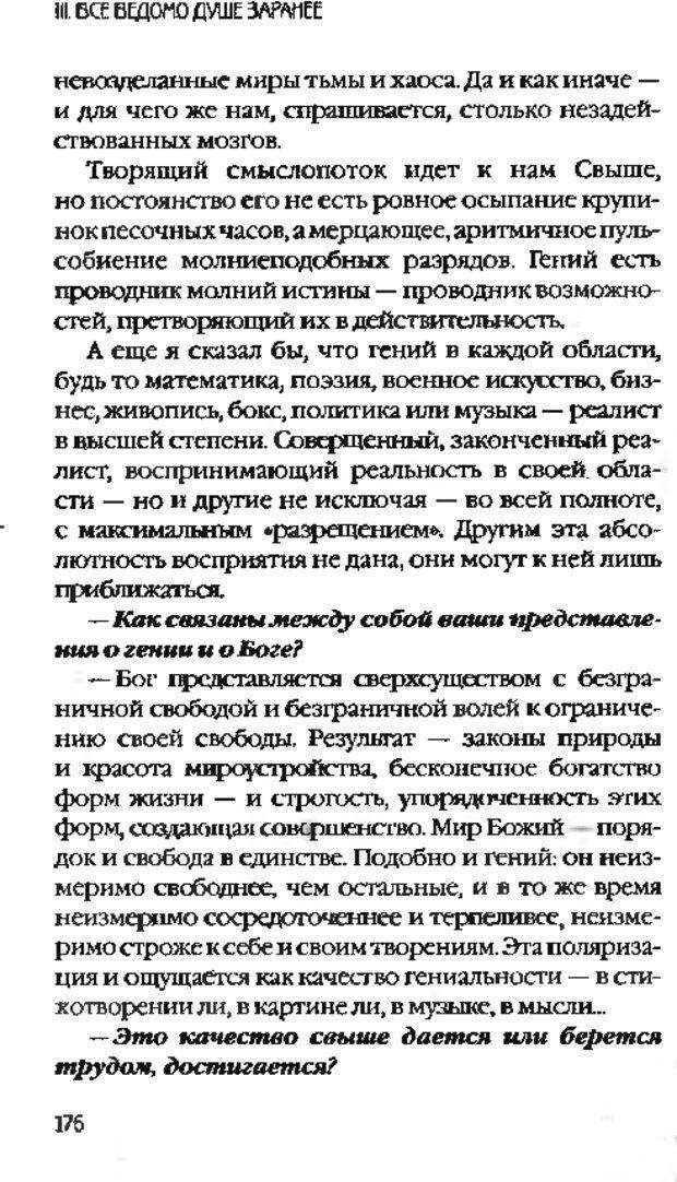 DJVU. Коротко о главном. Леви В. Л. Страница 176. Читать онлайн