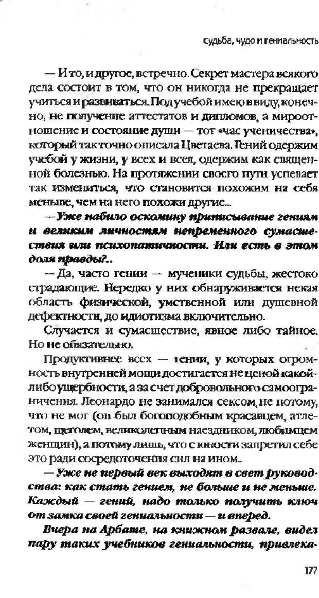 DJVU. Коротко о главном. Леви В. Л. Страница 177. Читать онлайн
