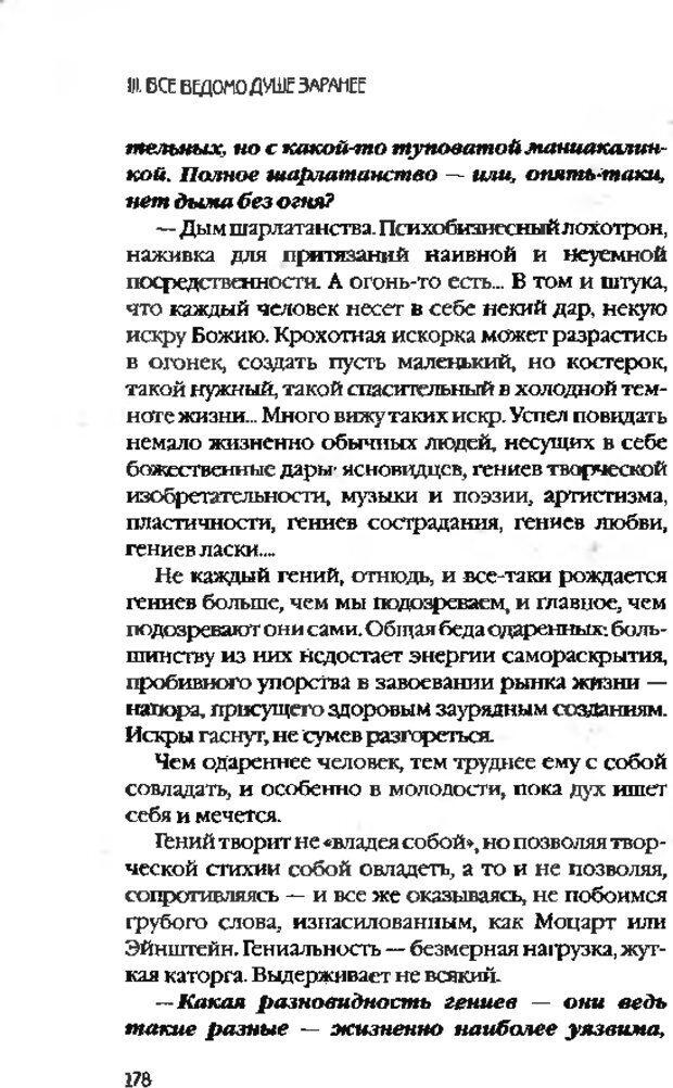 DJVU. Коротко о главном. Леви В. Л. Страница 178. Читать онлайн